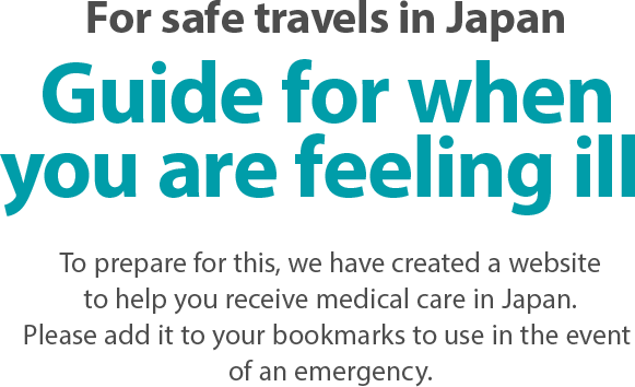 For safe travels in Japan - Guide for when you are feeling ill