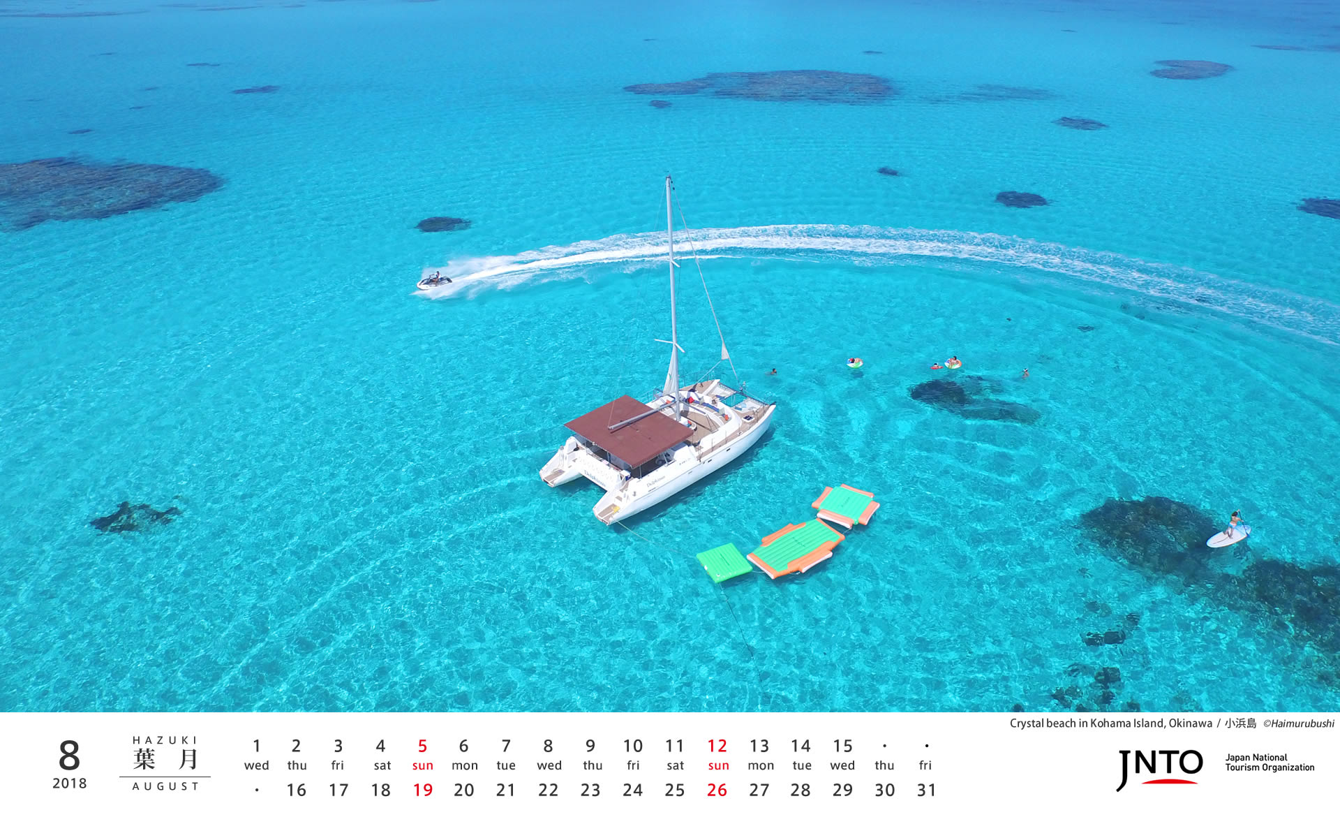 Japan National Tourism Organization 2018 Desktop Calendar